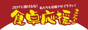 食卓応援キャンペーン
