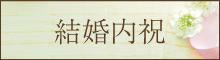 カタログギフト ~快気内祝に最適~