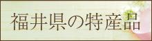 福井県の特産品