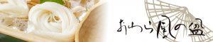 おわら風の盆 ~こだわり手延べ麺~